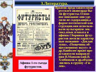 Яркими представителями русского авангарда бы-ли футуристы.Основ-ное внимание