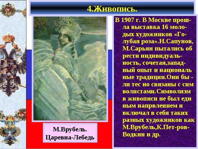 В 1907 г. В Москве прош-ла выставка 16 моло-дых художников «Го-лубая роза».Н....