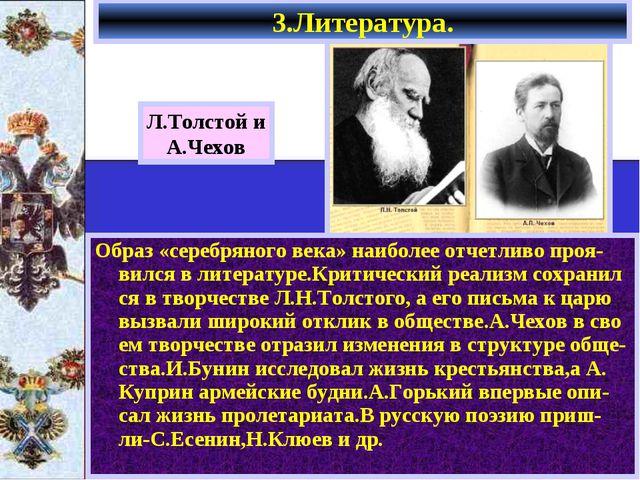 Образ «серебряного века» наиболее отчетливо проя-вился в литературе.Критическ...