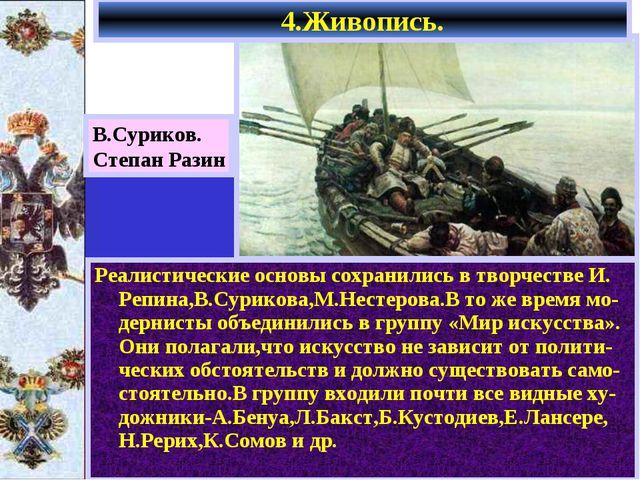Реалистические основы сохранились в творчестве И. Репина,В.Сурикова,М.Нестеро...