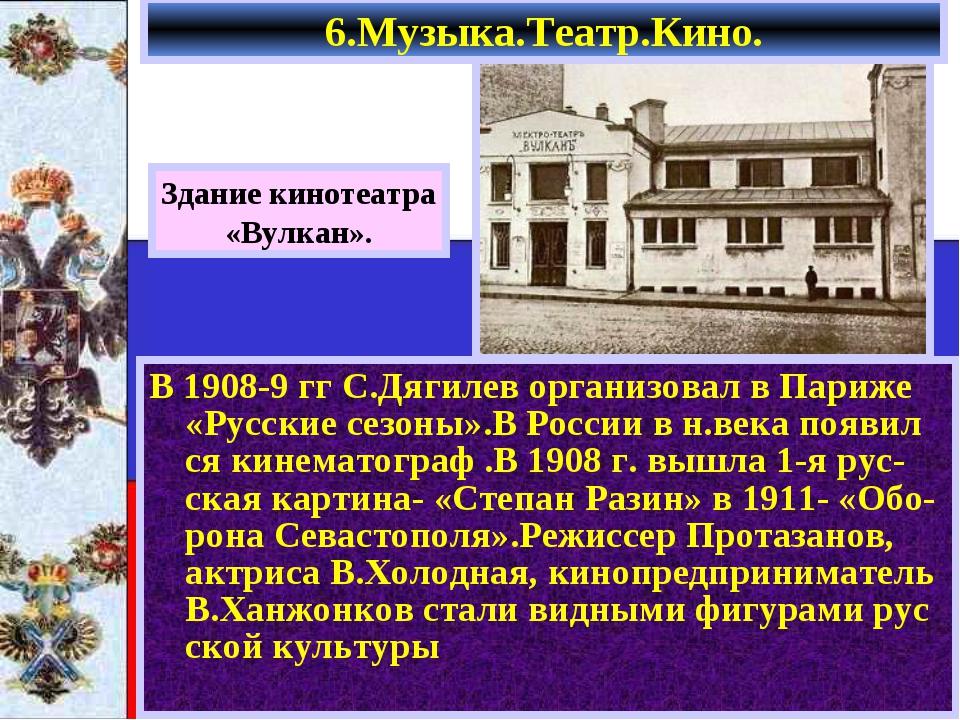 В 1908-9 гг С.Дягилев организовал в Париже «Русские сезоны».В России в н.века...
