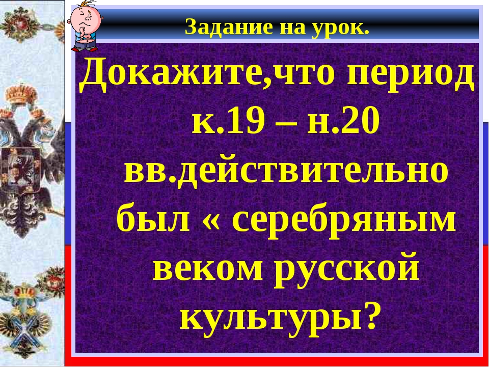 Задание на урок. Докажите,что период к.19 – н.20 вв.действительно был « сереб...