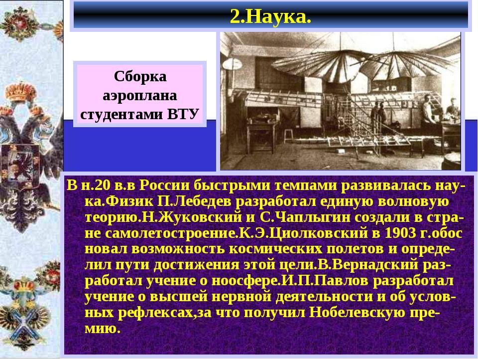 В н.20 в.в России быстрыми темпами развивалась нау-ка.Физик П.Лебедев разрабо...