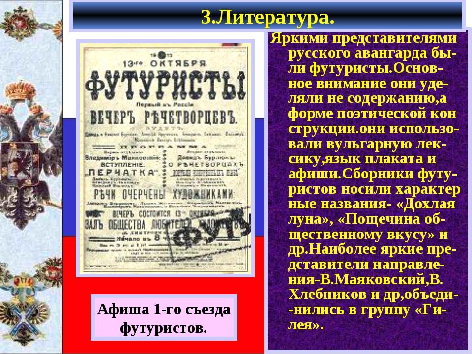 Яркими представителями русского авангарда бы-ли футуристы.Основ-ное внимание...