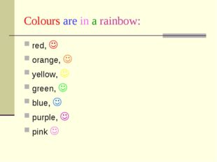 Сolours are in a rainbow: red,  orange,  yellow,  green,  blue,  purple,