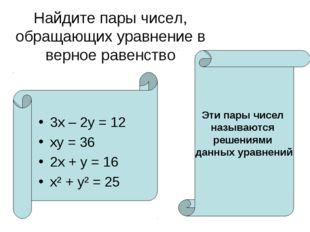 Найдите пары чисел, обращающих уравнение в верное равенство 3х – 2у = 12 ху =