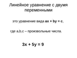 Линейное уравнение с двумя переменными это уравнение вида ах + bу = с, где а,
