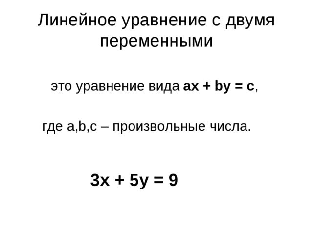 Линейное уравнение с двумя переменными это уравнение вида ах + bу = с, где а,...