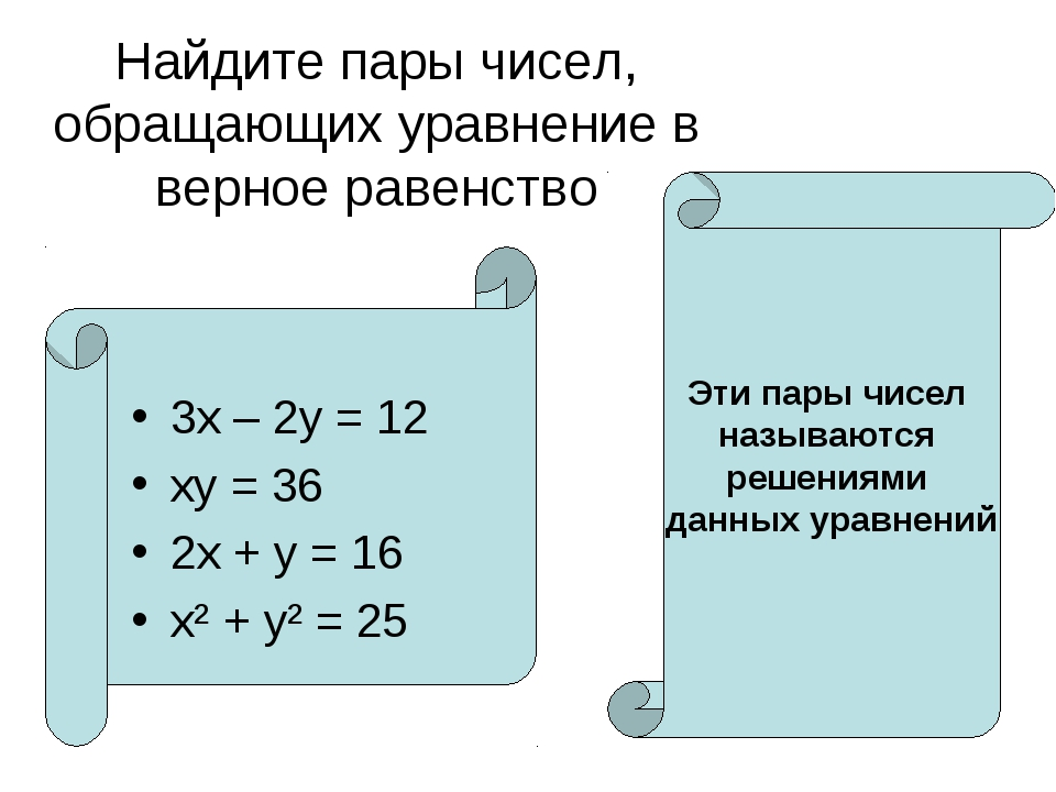 Найдите пары чисел, обращающих уравнение в верное равенство 3х – 2у = 12 ху =...