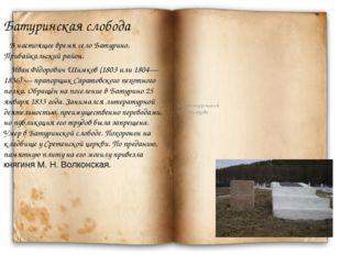 Батуринская слобода В настоящее время село Батурино, Прибайкальский район. Ив