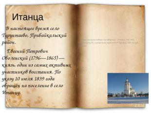 Итанца В настоящее время село Турунтаево, Прибайкальский район. Евгений Петро