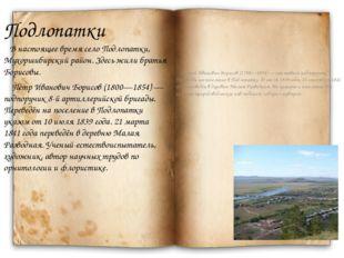Подлопатки В настоящее время село Подлопатки, Мухоршибирский район. Здесь жил
