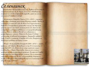 Селенгинск В настоящее время Новоселенгинск. Первым на поселение в Селенгинск