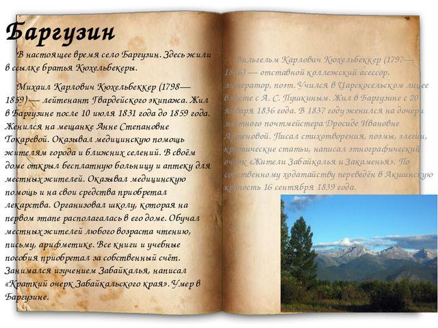 Баргузин В настоящее время село Баргузин. Здесь жили в ссылке братья Кюхельбе...