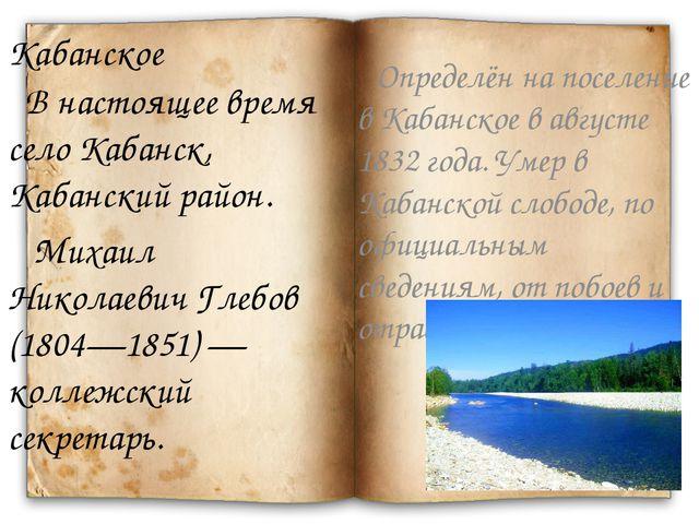 Кабанское В настоящее время село Кабанск, Кабанский район. Михаил Николаевич...