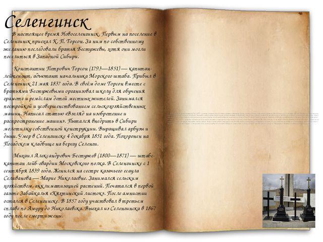 Селенгинск В настоящее время Новоселенгинск. Первым на поселение в Селенгинск...