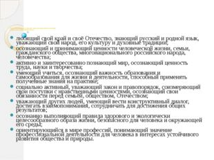Стандарт ориентирован на становление личностных характеристик выпускника («п