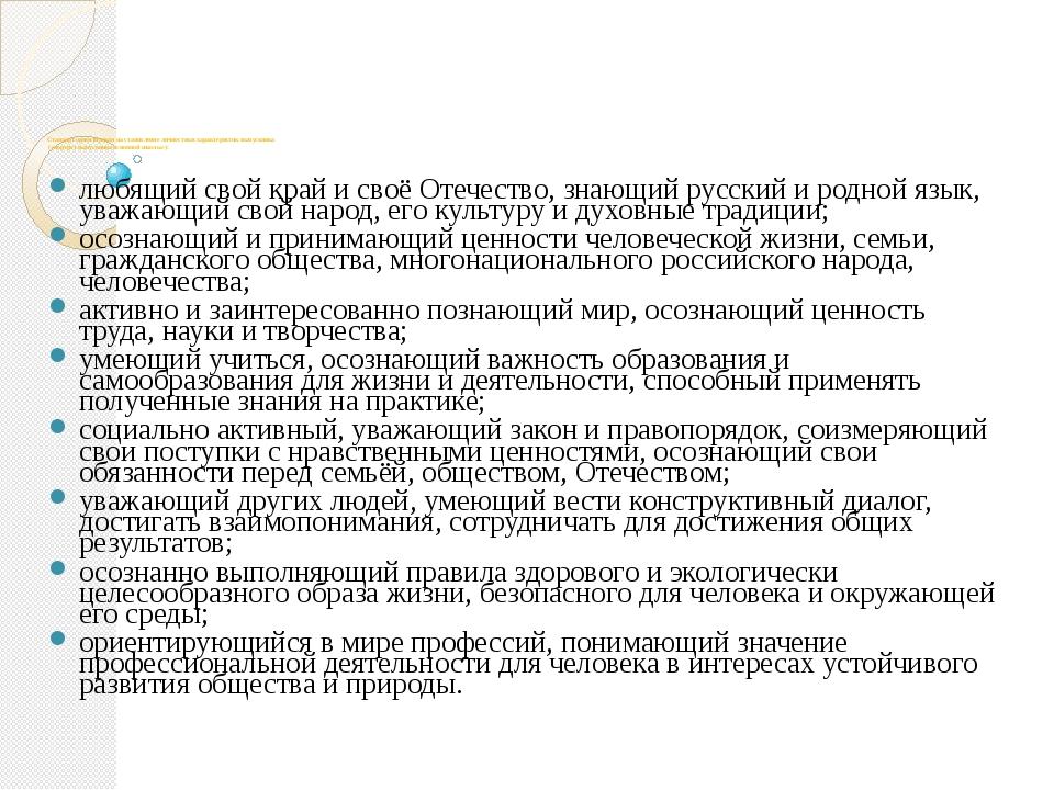 Стандарт ориентирован на становление личностных характеристик выпускника («п...