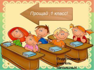 Подготовила учитель начальных классов М. В. Алёхина