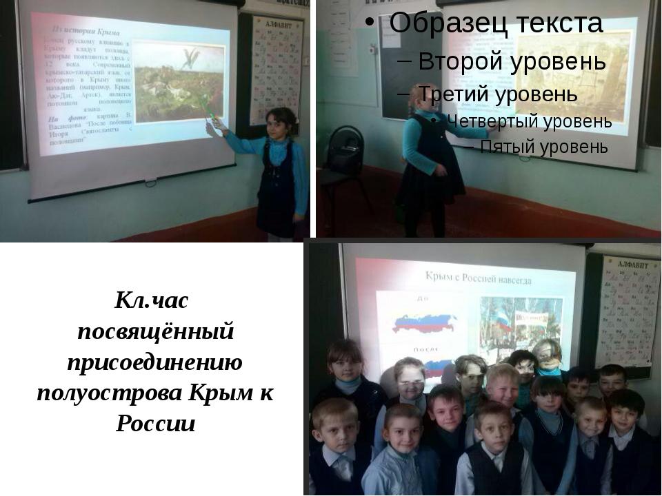 Кл.час посвящённый присоединению полуострова Крым к России