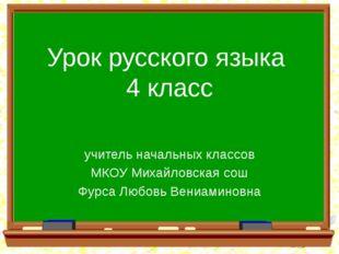 Урок русского языка 4 класс учитель начальных классов МКОУ Михайловская сош Ф