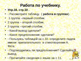 Работа по учебнику. Упр.16. стр.10 . - Рассмотрите таблицу. ( работа в группа