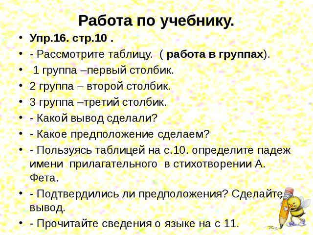 Работа по учебнику. Упр.16. стр.10 . - Рассмотрите таблицу. ( работа в группа...