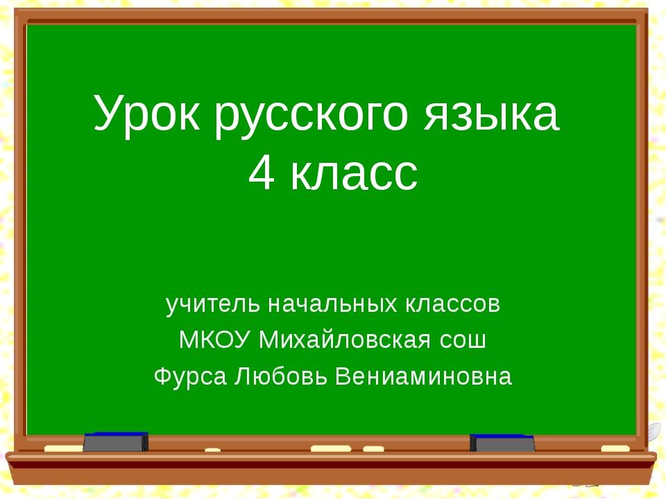 Урок русского языка 4 класс учитель начальных классов МКОУ Михайловская сош Ф...