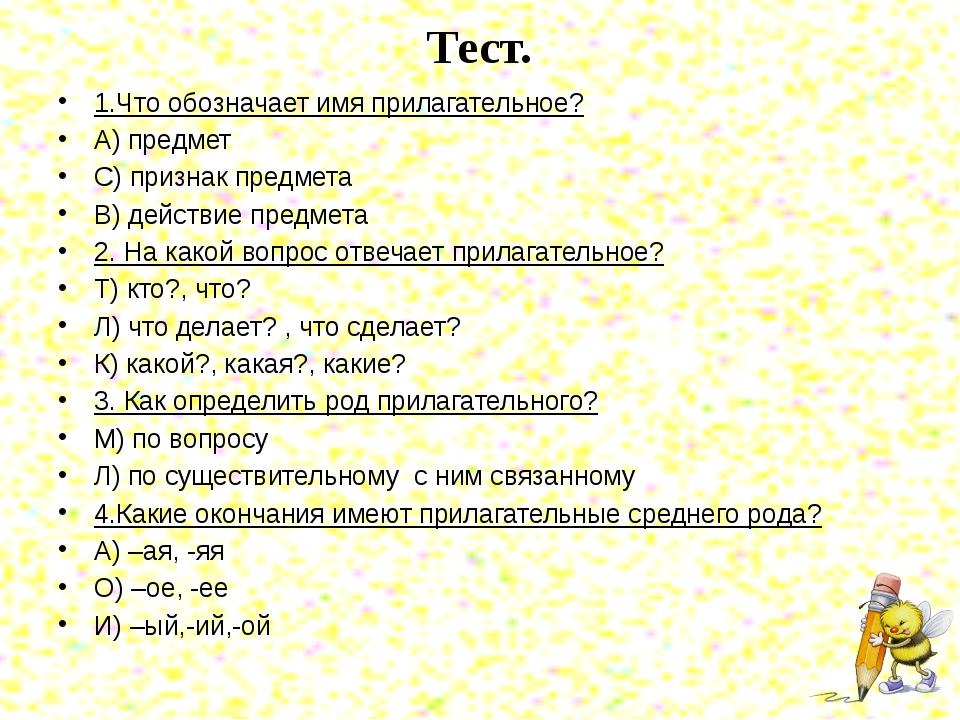 Тест. 1.Что обозначает имя прилагательное? А) предмет С) признак предмета В)...
