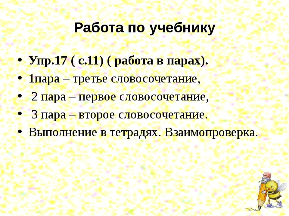 Работа по учебнику Упр.17 ( с.11) ( работа в парах). 1пара – третье словосоче...