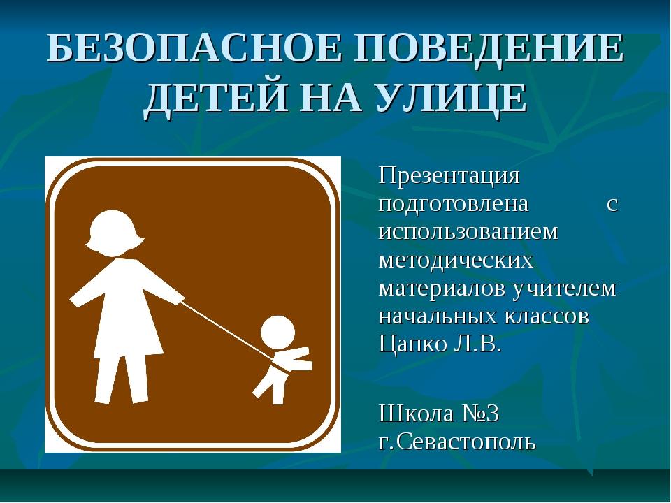 БЕЗОПАСНОЕ ПОВЕДЕНИЕ ДЕТЕЙ НА УЛИЦЕ Презентация подготовлена с использование...