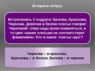 Встретились 3 подруги: Белова, Краснова, Чернова. Девочка в белом платье гово