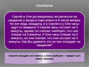 Сергей и Оля договорились встретиться на свидании у входа в парк ровно в 9 ча