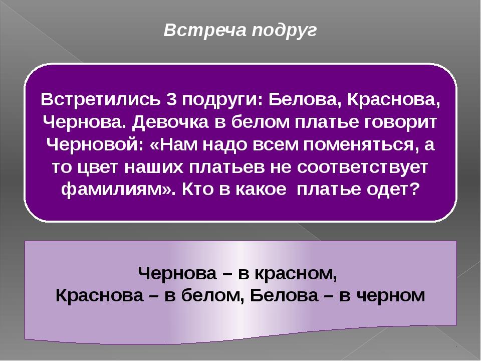 Встретились 3 подруги: Белова, Краснова, Чернова. Девочка в белом платье гово...