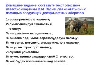 Домашнее задание: составьте текст описание известной картины В.М. Васнецова «