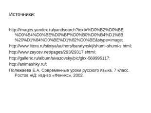 Источники: http://images.yandex.ru/yandsearch?text=%D0%B2%D0%BE%D0%B4%D0%BE%D