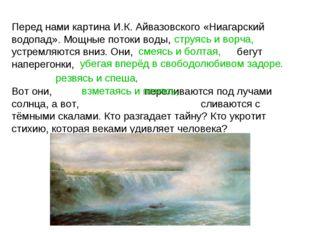 Перед нами картина И.К. Айвазовского «Ниагарский водопад». Мощные потоки воды