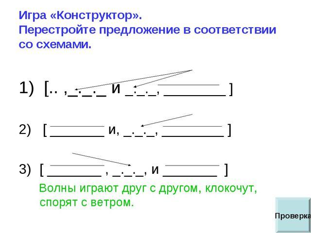 Игра «Конструктор». Перестройте предложение в соответствии со схемами. 1) [.....