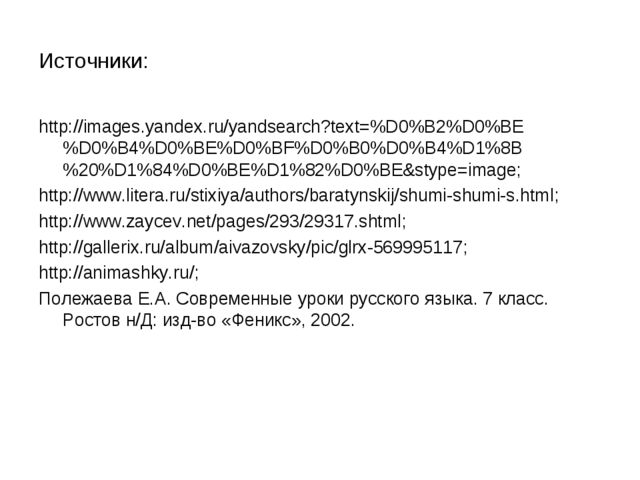 Источники: http://images.yandex.ru/yandsearch?text=%D0%B2%D0%BE%D0%B4%D0%BE%D...