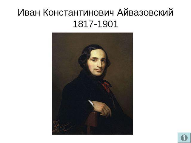 Иван Константинович Айвазовский 1817-1901