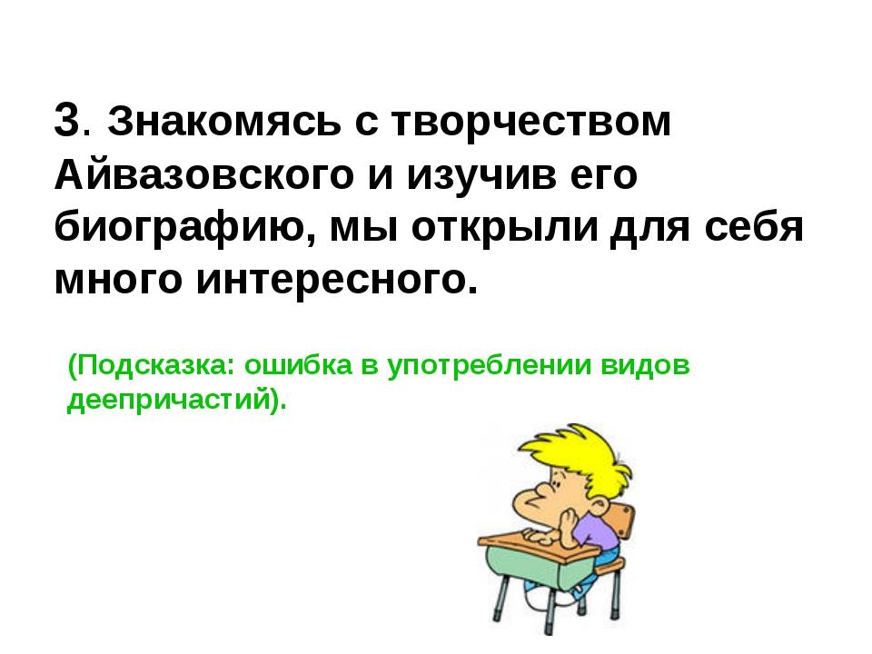 3. Знакомясь с творчеством Айвазовского и изучив его биографию, мы открыли д...