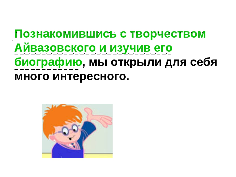 Познакомившись с творчеством Айвазовского и изучив его биографию, мы открыли...