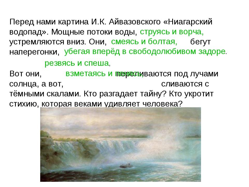 Перед нами картина И.К. Айвазовского «Ниагарский водопад». Мощные потоки воды...