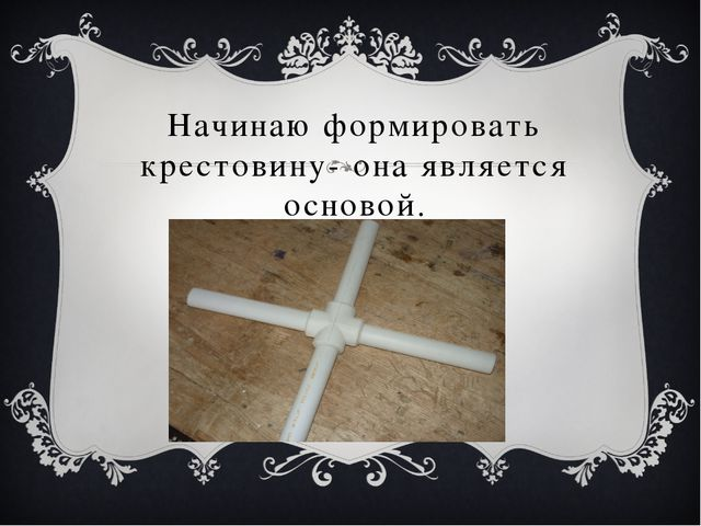 Начинаю формировать крестовину- она является основой.