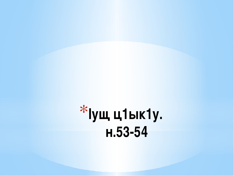 Iущ ц1ык1у. н.53-54
