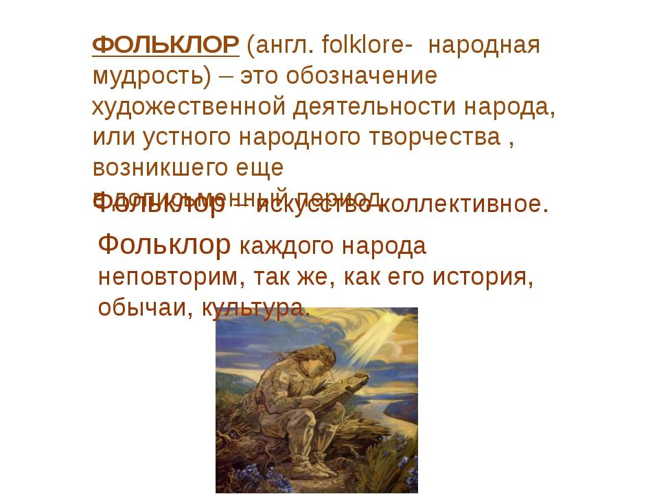 ФОЛЬКЛОР(англ.folklore-народная мудрость) – это обозначение художественно...