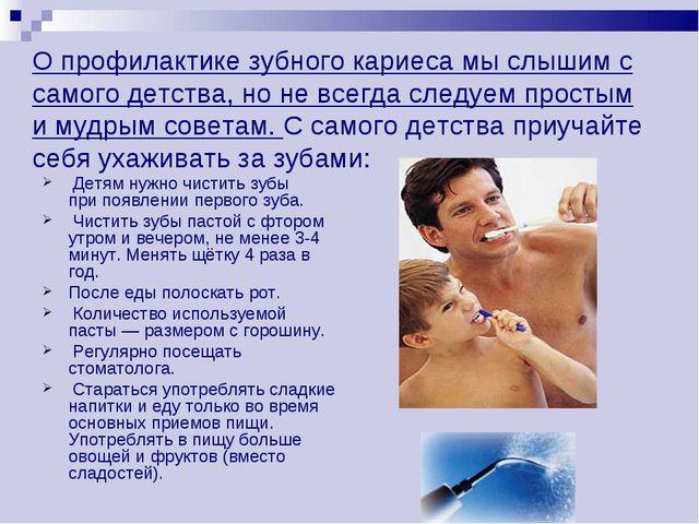 О профилактике зубного кариеса мы слышим с самого детства, но не всегда следу...
