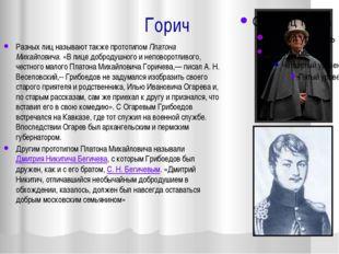 Горич Разных лиц называют также прототипом Платона Михайловича. «В лице добро