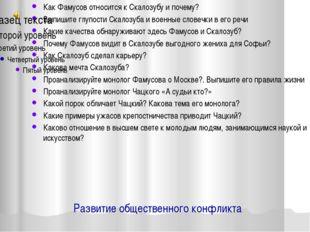 Развитие общественного конфликта Как Фамусов относится к Скалозубу и почему?