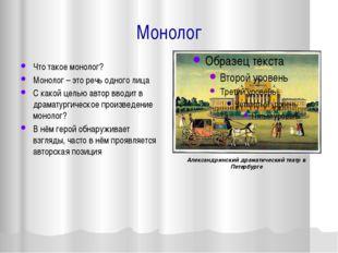 Монолог Что такое монолог? Монолог – это речь одного лица С какой целью автор